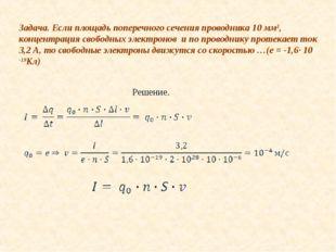 Задача. Если площадь поперечного сечения проводника 10 мм², концентрация своб