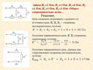 Задача.R1 =1 Ом, R2 =1 Ом, R3 =8 Ом, R4 =1 Ом, R5 =1 Ом, R6 =1 Ом. Общее соп