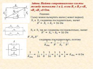Задача. Найти сопротивление схемы между точками 1 и 2, если R1 = R2= =R3 =R4