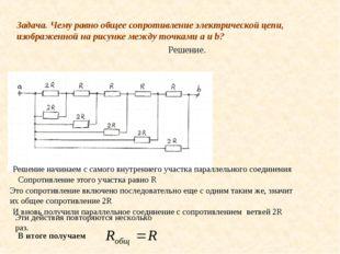 Задача. Чему равно общее сопротивление электрической цепи, изображенной на ри