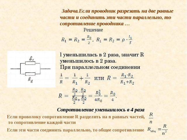 Задача.Если проводник разрезать на две равные части и соединить эти части па...