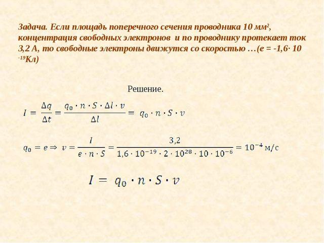 Задача. Если площадь поперечного сечения проводника 10 мм², концентрация своб...