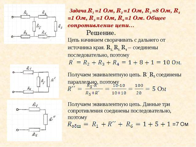 Задача.R1 =1 Ом, R2 =1 Ом, R3 =8 Ом, R4 =1 Ом, R5 =1 Ом, R6 =1 Ом. Общее соп...