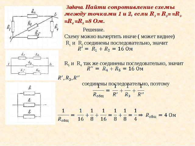 Задача. Найти сопротивление схемы между точками 1 и 2, если R1 = R2= =R3 =R4...