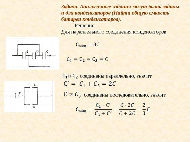 Задача. Аналогичные задания могут быть заданы и для конденсаторов (Найти общу...