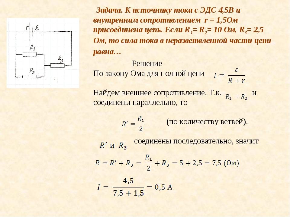 Задача. К источнику тока с ЭДС 4,5В и внутренним сопротивлением r = 1,5Ом пр...