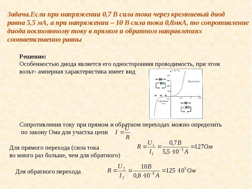 Задача.Если при напряжении 0,7 В сила тока через кремниевый диод равна 5,5 мА...