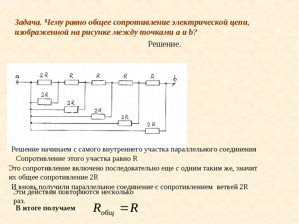 Задача. Чему равно общее сопротивление электрической цепи, изображенной на ри...