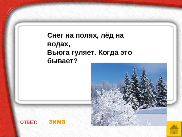 ОТВЕТ: зима Снег на полях, лёд на водах, Вьюга гуляет. Когда это бывает?