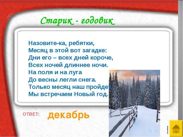 ОТВЕТ: декабрь Старик - годовик Назовите-ка, ребятки, Месяц в этой вот загадк...