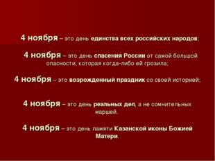 4 ноября – это день единства всех российских народов; 4 ноября – это день сп