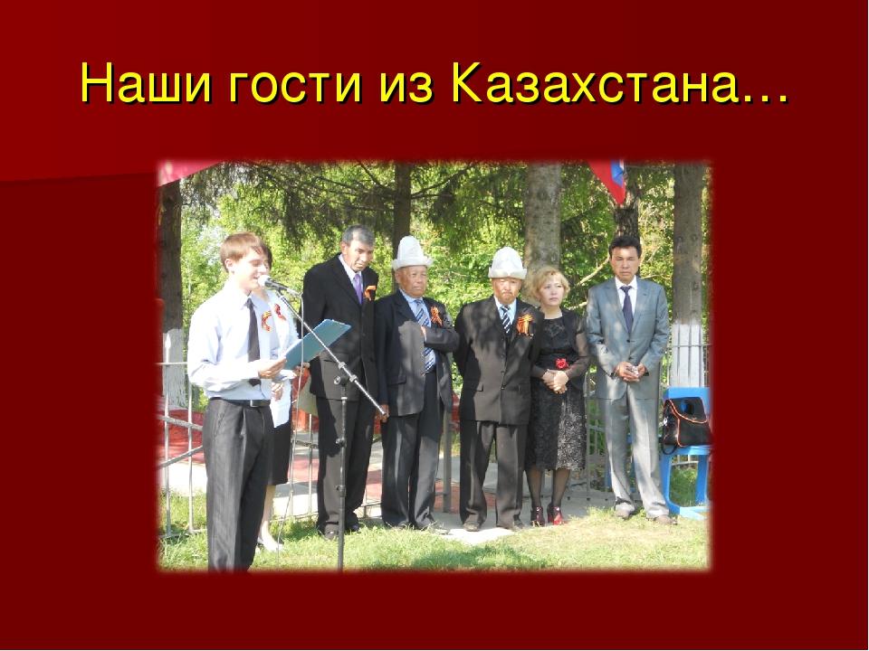 Наши гости из Казахстана…