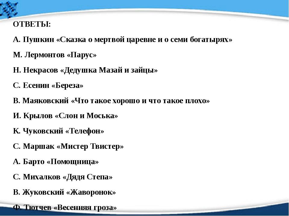 ОТВЕТЫ: А. Пушкин «Сказка о мертвой царевне и о семи богатырях» М. Лермонтов...