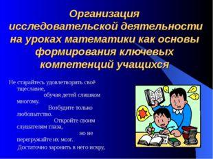 Организация исследовательской деятельности на уроках математики как основы фо