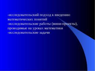-исследовательский подход к введению математических понятий -исследовательски
