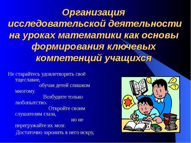 Организация исследовательской деятельности на уроках математики как основы фо...
