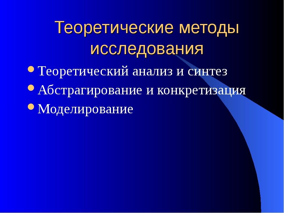 Теоретические методы исследования Теоретический анализ и синтез Абстрагирован...