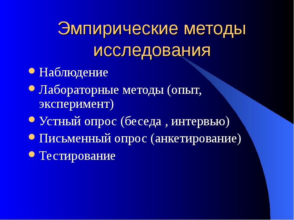 Эмпирические методы исследования Наблюдение Лабораторные методы (опыт, экспер...