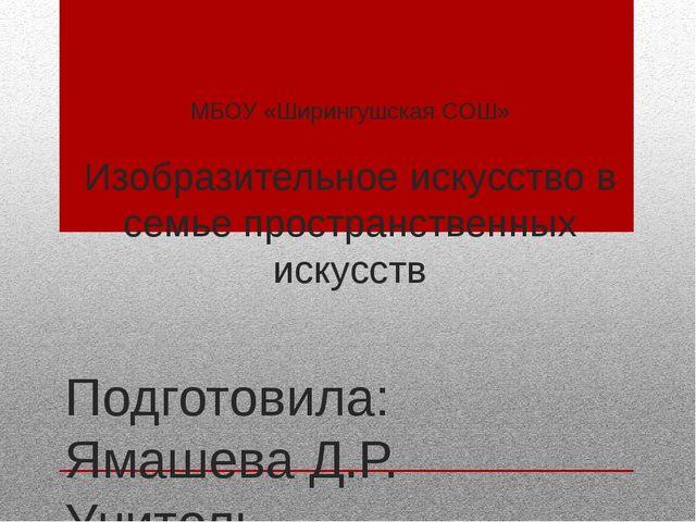 МБОУ «Ширингушская СОШ» Изобразительное искусство в семье пространственных и...