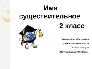 Деменева Ольга Михайловна Учитель начальных классов Высшей категории «МОУ Кас