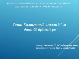 Тема: Халкымның милли һәм дини бәйрәмнәре ТАТАРСТАН РЕСПУБЛИКАСЫ БӨГЕЛМӘ МУНИ
