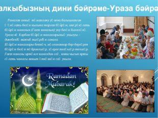 Халкыбызның дини бәйрәме-Ураза бәйрәме Рамазан аеның тәмамлану уңаена багышла