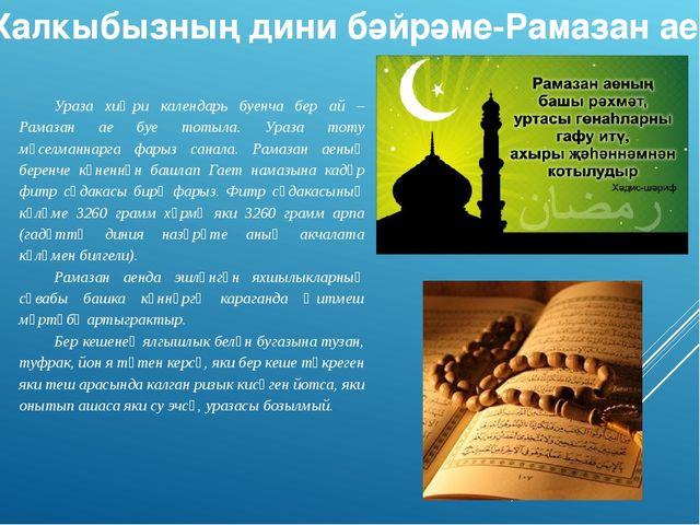 Халкыбызның дини бәйрәме-Рамазан ае Ураза хиҗри календарь буенча бер ай – Рам...
