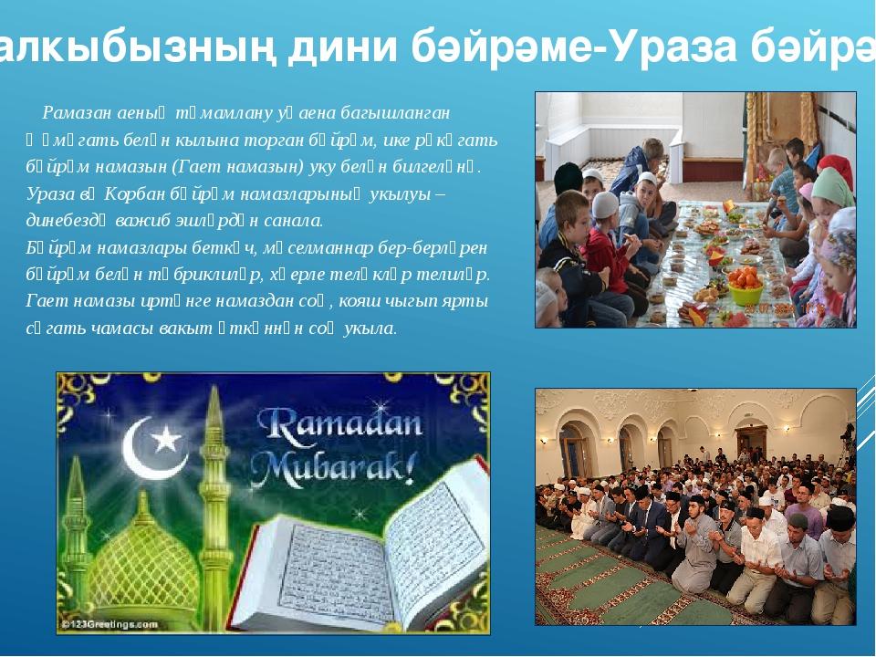 Халкыбызның дини бәйрәме-Ураза бәйрәме Рамазан аеның тәмамлану уңаена багышла...