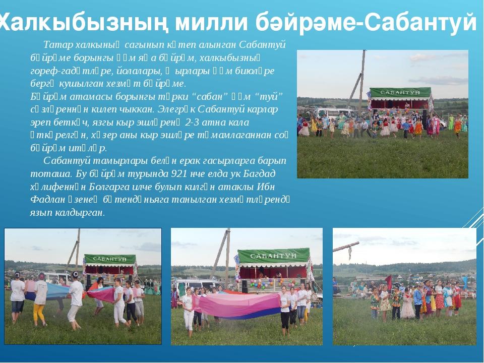 Татар халкының сагынып көтеп алынган Сабантуй бәйрәме борынгы һәм яңа бәйрәм...