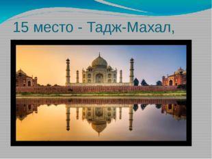 15 место - Тадж-Махал, Индия