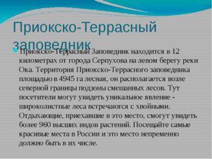 Приокско-Террасный заповедник Приокско-Террасный Заповедник находится в 12 ки