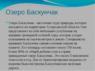 Озеро Баскунчак Озеро Баскунчак - настоящее чудо природы, которое находится н