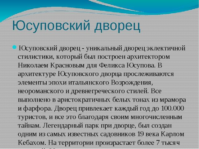 Юсуповский дворец Юсуповский дворец - уникальный дворец эклектичной стилистик...