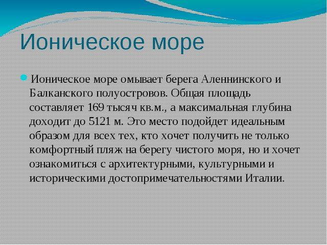 Ионическое море Ионическое море омывает берега Аленнинского и Балканского пол...