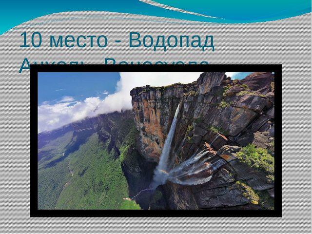 10 место - Водопад Анхель, Венесуэла