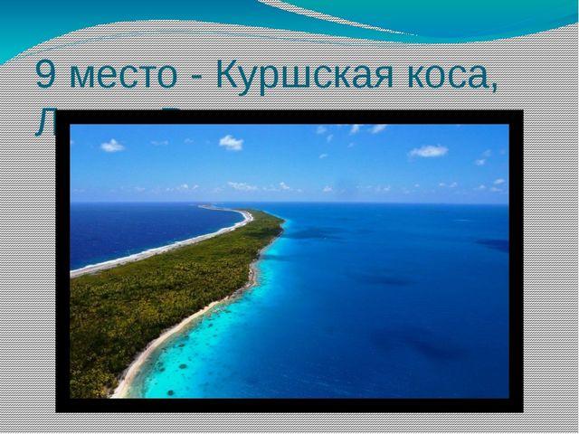 9 место - Куршская коса, Литва-Россия