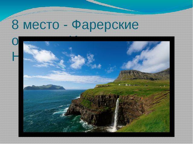 8 место - Фарерские острова, Исландия-Норвегия
