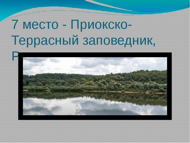 7 место - Приокско-Террасный заповедник, Россия