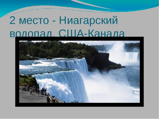 2 место - Ниагарский водопад, США-Канада