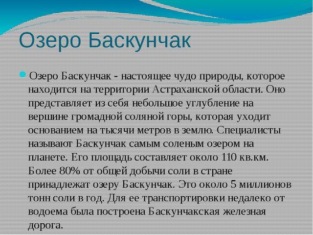 Озеро Баскунчак Озеро Баскунчак - настоящее чудо природы, которое находится н...