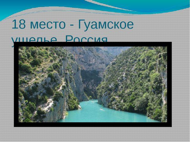 18 место - Гуамское ущелье, Россия