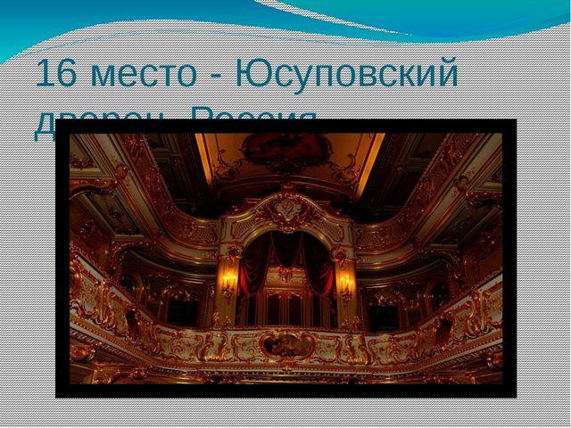 16 место - Юсуповский дворец, Россия