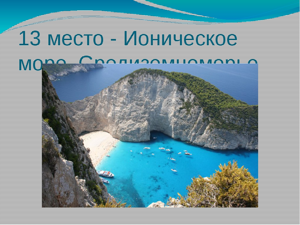 13 место - Ионическое море, Средиземноморье