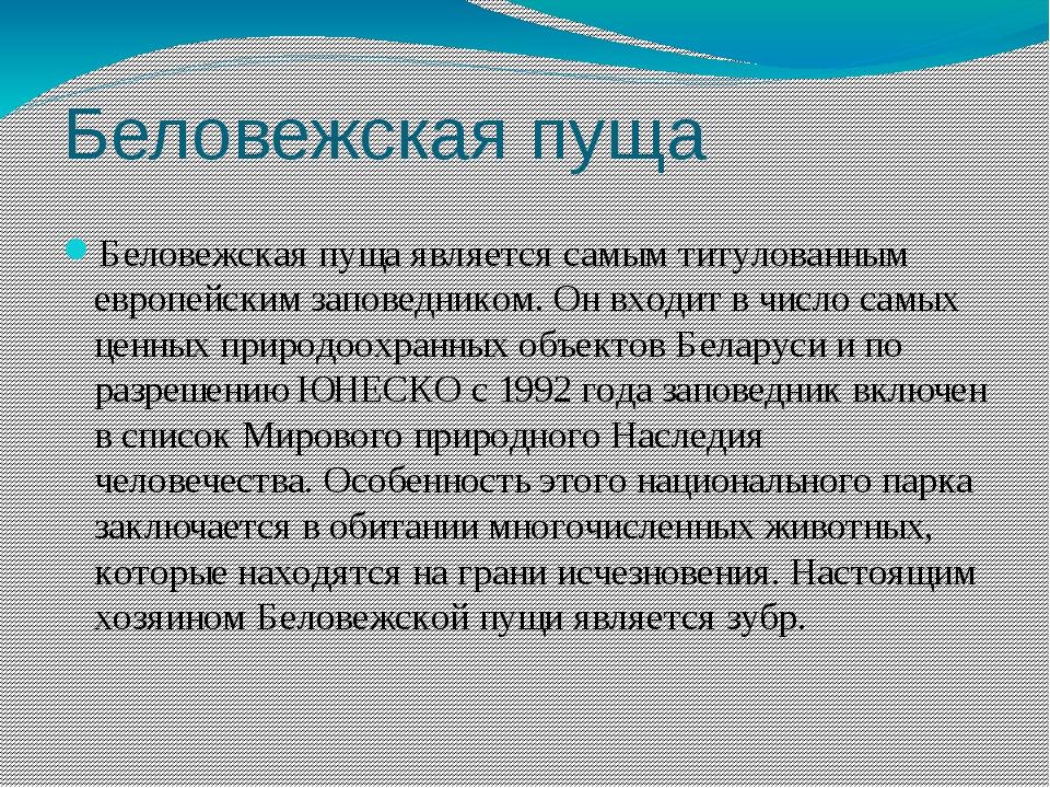 Беловежская пуща Беловежская пуща является самым титулованным европейским зап...