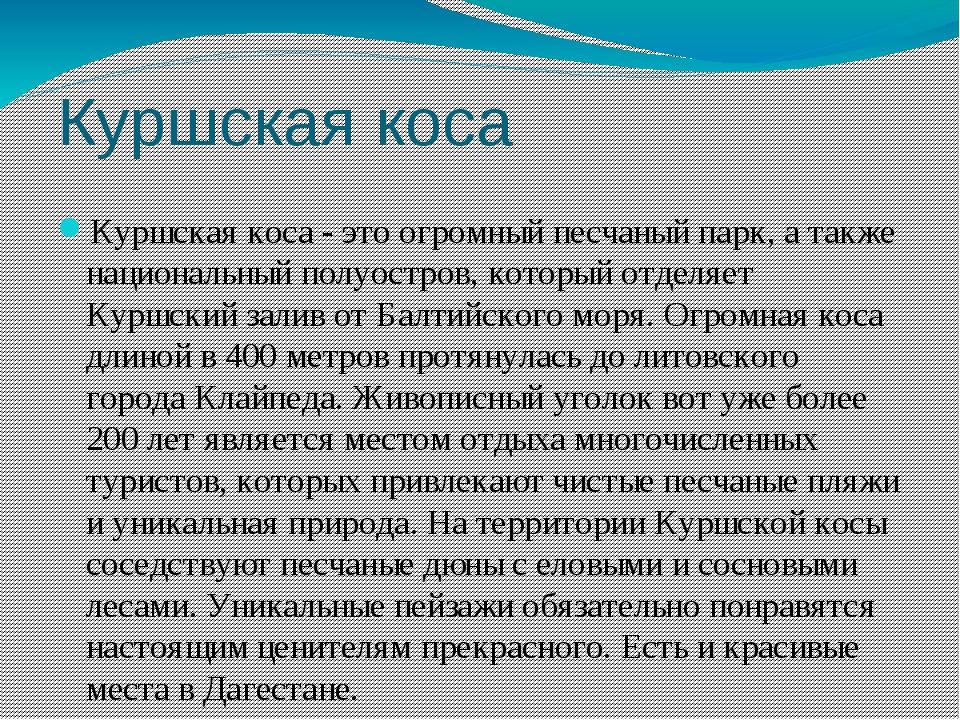Куршская коса Куршская коса - это огромный песчаный парк, а также национальны...