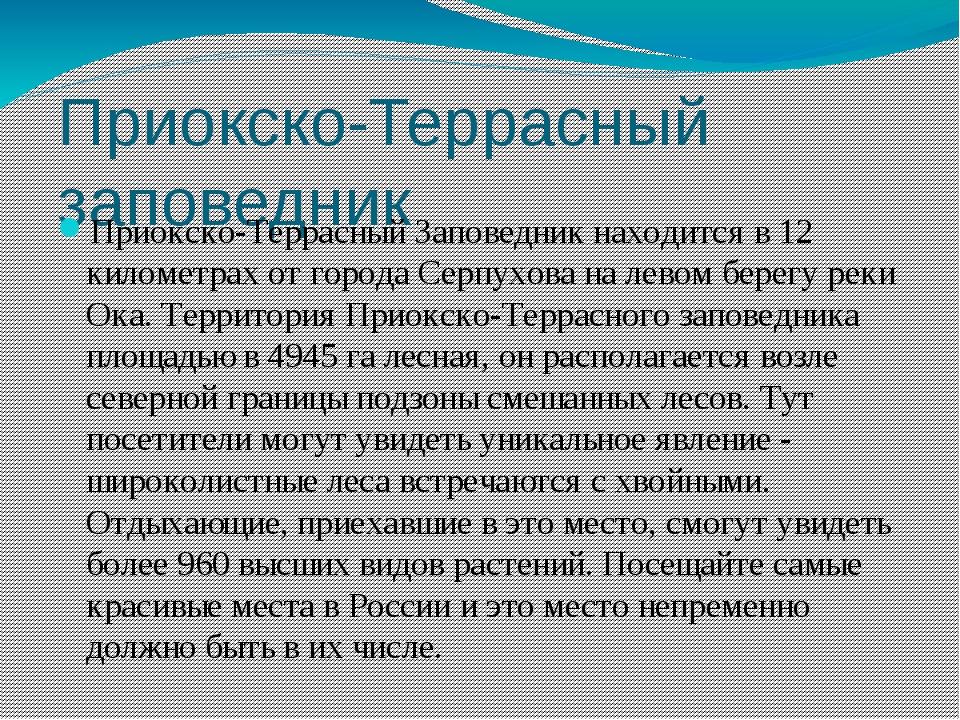 Приокско-Террасный заповедник Приокско-Террасный Заповедник находится в 12 ки...