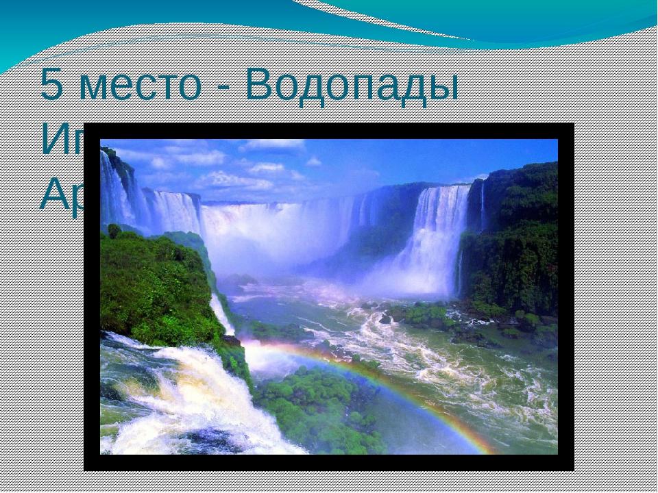 5 место - Водопады Игуасу, Бразилия-Аргентина