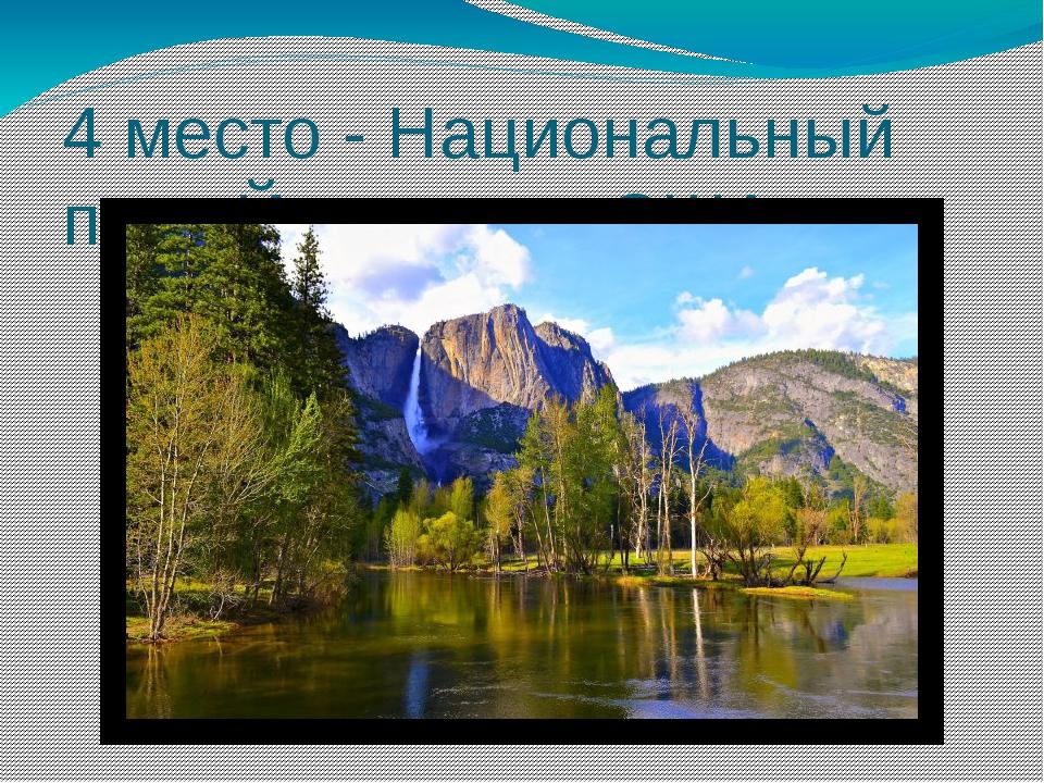 4 место - Национальный парк Йосемити, США