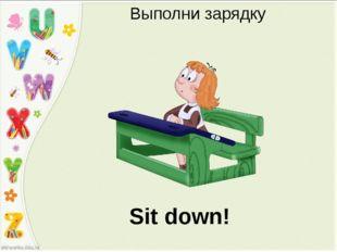 Выполни зарядку Sit down!