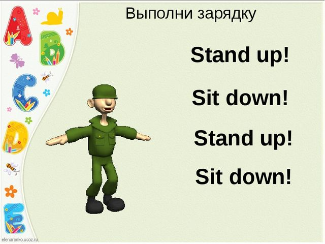 Выполни зарядку Stand up! Sit down! Stand up! Sit down!